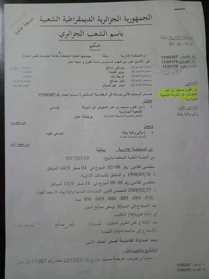 casier judiciaire algerien
